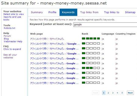 Live Search Webmaster Center_seesaa_04.JPG