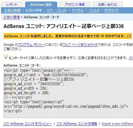 adsense_広告の管理_03.JPG