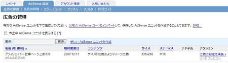 adsense_広告の管理_04.JPG