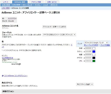 adsense_広告の管理_05.JPG