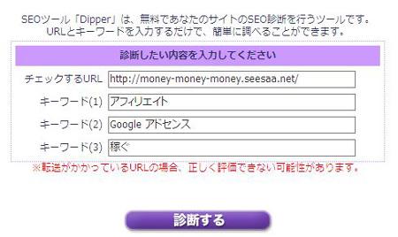 seo_tools_Dipper_01.JPG