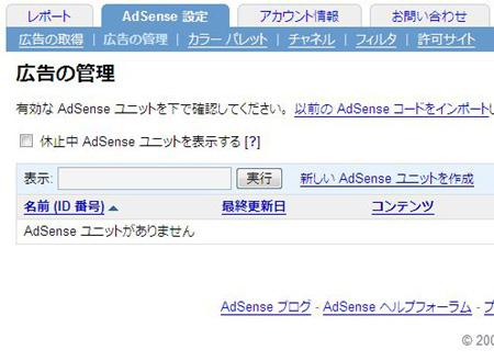 adsense_広告の管理_01.JPG