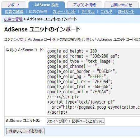 adsense_広告の管理_02.JPG