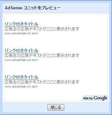 adsense_広告の管理_06.JPG