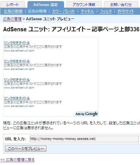 adsense_広告の管理_07.JPG