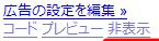 hide_adsense_manage01.JPG
